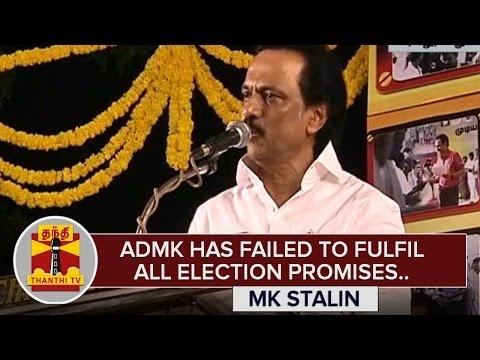 ADMK-has-failed-to-fulfil-Election-Promises--MK-Stalin-ThanthI-TV