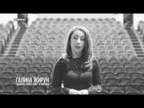 """Галина Жирун, вірш Ліни Костенко """"Напитись голосу твого"""" [ВІДЕО]"""