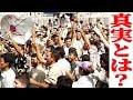 【海外の反応】「自衛隊が海外で大人数のデモ隊に取り囲まれた!」日本のマスコミが報道しない戦地イラクでの真実とは!?