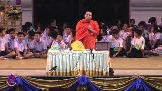 พระมหาสมปอง ตาลปุตฺโต บรรยายธรรม ม.พะเยา Part 1/2