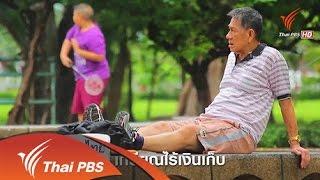 สามัญชนคนไทย - เกษียณไร้เงินเก็บ