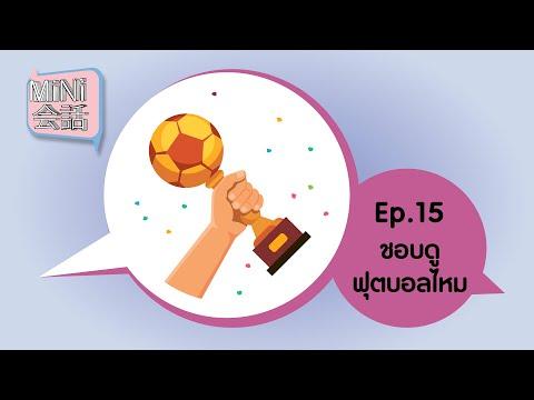 MiNi会話 Ep.15 : ชอบดูฟุตบอลไหม