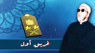 Allah-SWT.com سلك العسكرية || أقوي رسالة قوية من الشيخ كشك رحمه الله تعالى للسيسي وجنوده