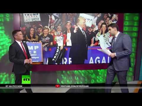 Трамп назвал «охотой на ведьм» сообщения о наличии у Кремля компромата на него (видео)
