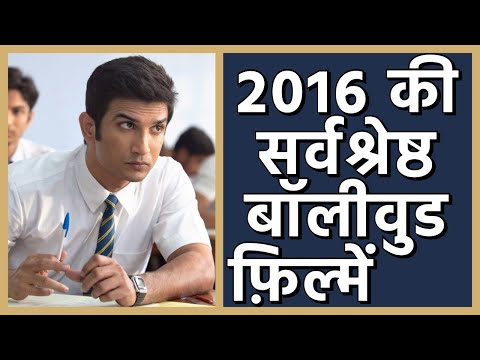 Top 10 Movies of 2016 (Hindi)   Best Films of Bollywood