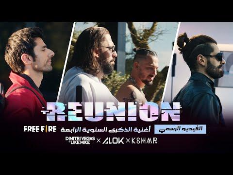 Alok, Dimitri Vegas & Like Mike, KSHMR – Reunion (Free Fire 4th Anniversary Theme Song)