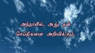 Tamil Quran - 99 Surat Az-Zalzalah (The Earthquake) - سورة الزلزلة