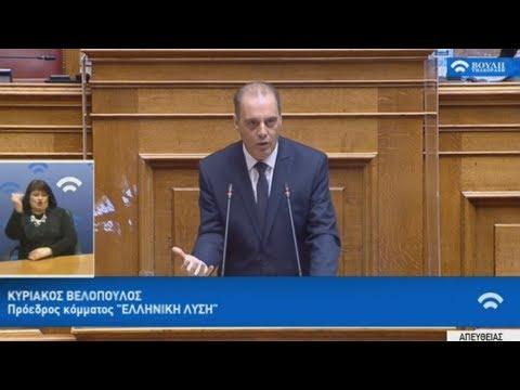 Απόσπασμα της ομιλίας του Κ. Βελόπουλου στη Βουλή