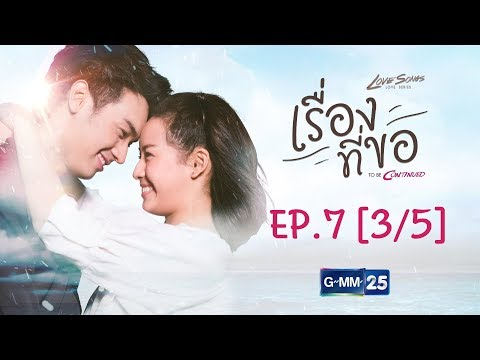 Love Songs Love Series ตอน เรื่องที่ขอ To Be Continued EP.7 [3/5]