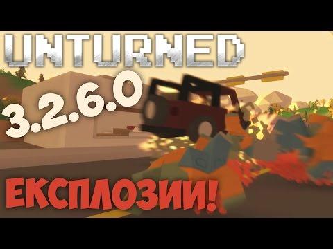 Unturned 3.2.6.0 - ЕКСПЛОЗИИ! (Падащи дървета и още!)