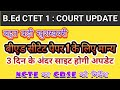 B.Ed CTET Court Update/ बीएड सीटेट प्राइमरी लेवल  के लिए मान्य, जल्द अपडेट होगी साइट