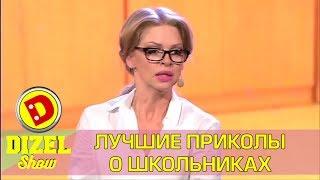 Приколы - про школьников 2017 | Дизель шоу Украина