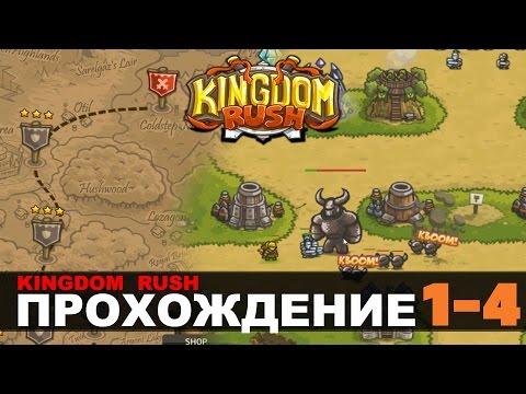 KINDOM RUSH - Прохождение (миссия 1-4)