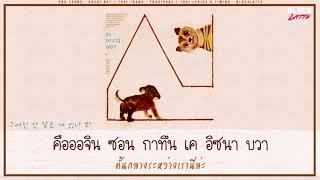 Video [Karaoke Thaisub] 선 (45.7 cm) - 유승우 (Yoo Seung Woo) feat. OOHYO (우효) MP3, 3GP, MP4, WEBM, AVI, FLV Maret 2018