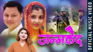 Janmakaid - Yogesh Hamal & Bandana Pandey