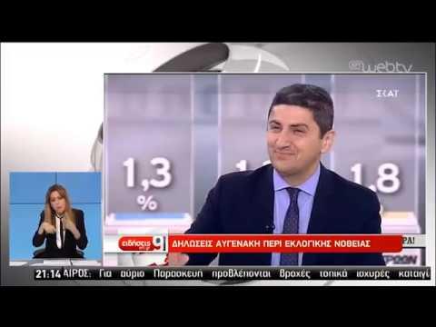Δηλώσεις Αυγενάκη περί νοθείας | 16/05/2019 |ΕΡΤ