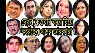 Download Video দেখুন, কতবার করে বিয়ে করেছেন এসব তারকারা - polygamy of Bangla Celebrities. MP3 3GP MP4