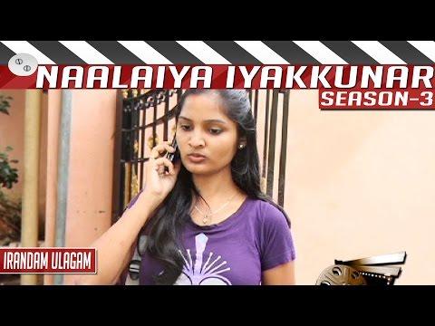 Irandam-Ulagam-Tamil-Short-Film-by-Shabi-Naalaiya-Iyakkunar-3