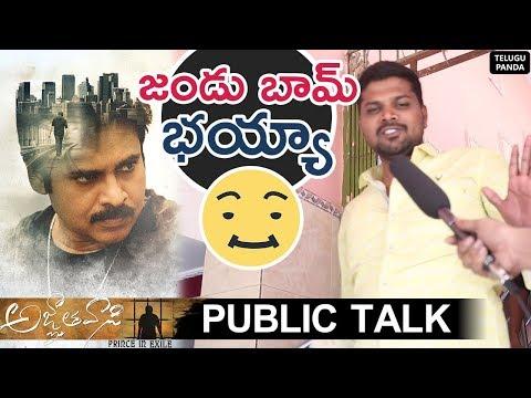 Agnyaathavasi Movie Public Response | Pawan Kalyan | Keerthy Suresh | Anu Emmanuel | Trivikram