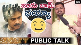 Video Agnyaathavasi Movie Public Response | Pawan Kalyan | Keerthy Suresh | Anu Emmanuel | Trivikram MP3, 3GP, MP4, WEBM, AVI, FLV April 2018