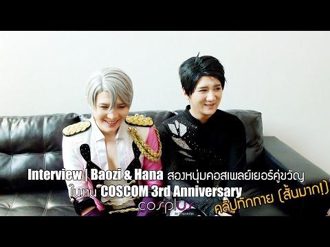 คลิปทักทาย(แบบสั้นมากๆ)จาก Baozi & Hana คอสเพลย์คู่คอสคู่ขวัญในงาน COSCOM 3rd Anniversary