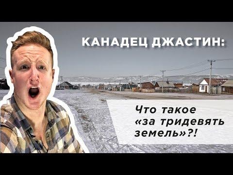 """""""За тридевять земель - что это!?"""". Канадец о сложностях русского языка"""