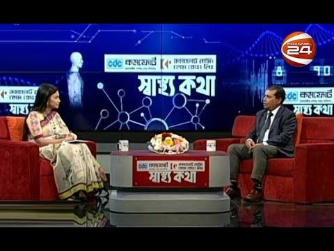 কমফোর্ট স্বাস্থ্য কথা | Comfort Sastho Kotha | ব্লাডার বা মূত্রথলীল ক্যান্সার | 13 March 2020