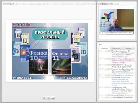 Синхронизация тематических планов при работе по УМК В.А.Касьянова по физике на профильном и базовом уровнях