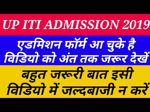 UP ITI ADMISSION FORM 2019 | THE REALITY SHOW