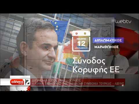 Η Αθήνα διεθνοποιεί την παράνομη συμφωνία Τουρκίας – Λιβύης | 07/12/2019 | ΕΡΤ