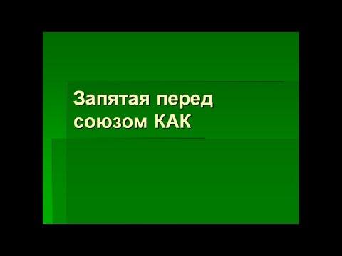 Запятая перед союзом КАК (видео)