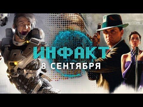 Инфакт от 08.09.2017 [игровые новости] — LawBreakers, L.A. Noire, Destiny 2...