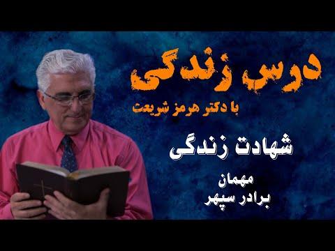 درس زندگی با کشیش هرمز و شهادت های زندگی
