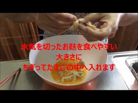 沖縄料理 フーチャンプルー Fu Champloo how to make