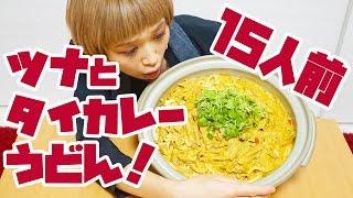 Video 【BIG EATER】Thai Curry and Tuna on Udon! 15 servings!【MUKBANG】【RussianSato】 MP3, 3GP, MP4, WEBM, AVI, FLV Juni 2018