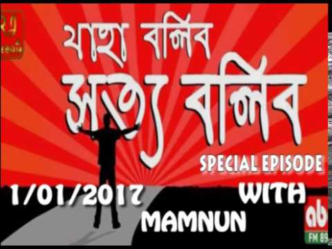 Download Jaha Bolibo Sotto Bolibo 1 january 2017 abc radio fm 89.2 (1/01/2017) Mamun HD Mp4 3GP Video and MP3