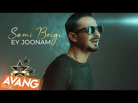 Sami Beigi - Ey Joonam OFFICIAL VIDEO