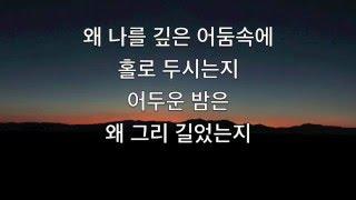 Download Video 광야를 지나며 -히즈윌 (feat.김동욱) MP3 3GP MP4