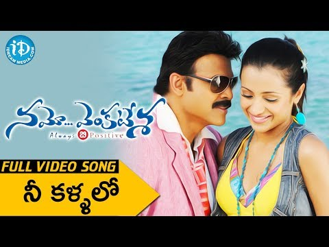 Namo Venkatesa Video Songs - Nee Kallalo Song - Venkatesh | Trisha | Devi Sri Prasad