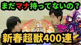 【モンスト】まだマナ持ってないの?新春超獣神祭ガチャを合計400連超ガチャる!【なうしろ】