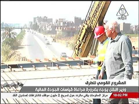 وزير النقل يتابع أعمال تنفيذ الطريق الدائري الإقليمي