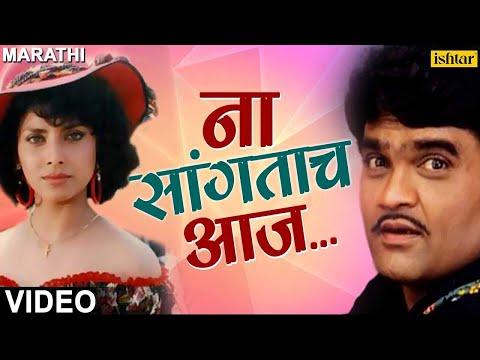 Video ना सांगताच आज | Na Sangatach Aaj | Saglikade Bombabomb | Best Marathi Romantic Song | मराठी गाणी download in MP3, 3GP, MP4, WEBM, AVI, FLV January 2017