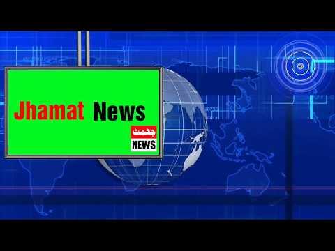 Video Jhamat News download in MP3, 3GP, MP4, WEBM, AVI, FLV January 2017
