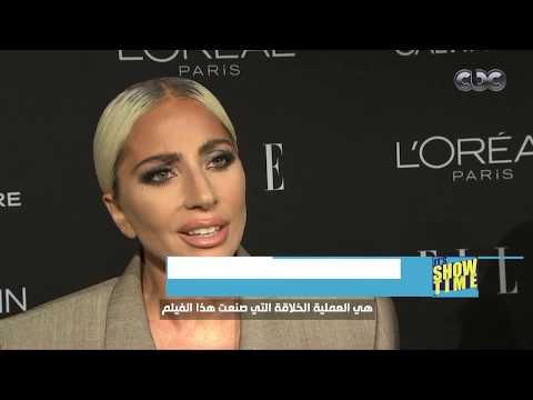 ليدي جاجا عن نجاح فيلم A Star Is Born: أعيش حلما