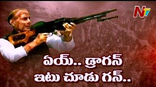 చైనా మీదకు తుపాకీ ఎక్కుపెట్టి రాజ్నాథ్   Rajnath Singh Warns China
