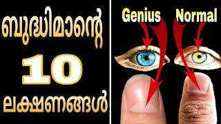 Video ബുദ്ധിമാന്റെ ലക്ഷണങ്ങൾ | Signs that you are a Genius | Scientific Research MP3, 3GP, MP4, WEBM, AVI, FLV Desember 2018
