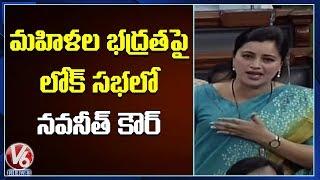 MP Navneet Kaur Speech In Lok Sabha