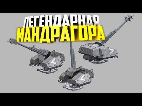 CrossOut. Мандрагора. Review