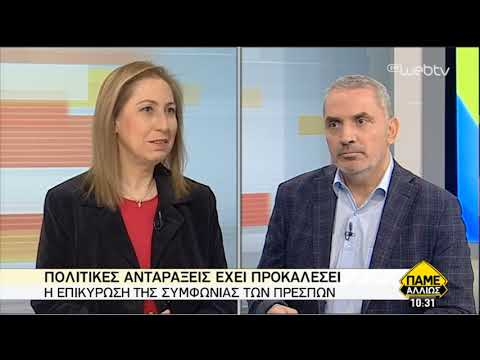 Η Υπουργός Διοικητικής Ανασυγκρότησης Μαριλίζα Ξενογιαννακοπούλου στην ΕΡΤ | 10/2/2019 | ΕΡΤ