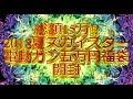 Download Lagu 【ゆっくり】総額十五万!?電動ガン五万円福袋開封!!【2018夏・空星】 Mp3 Free